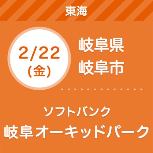 2/22(金)ソフトバンク岐阜オーキッドパーク【無料】親子撮影会&ライフプラン相談会
