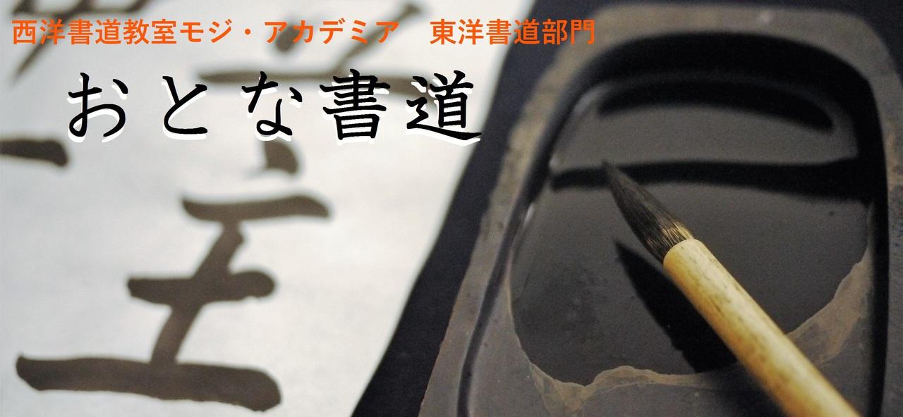 「おとな書道」 at青山教室 (講師:六花)