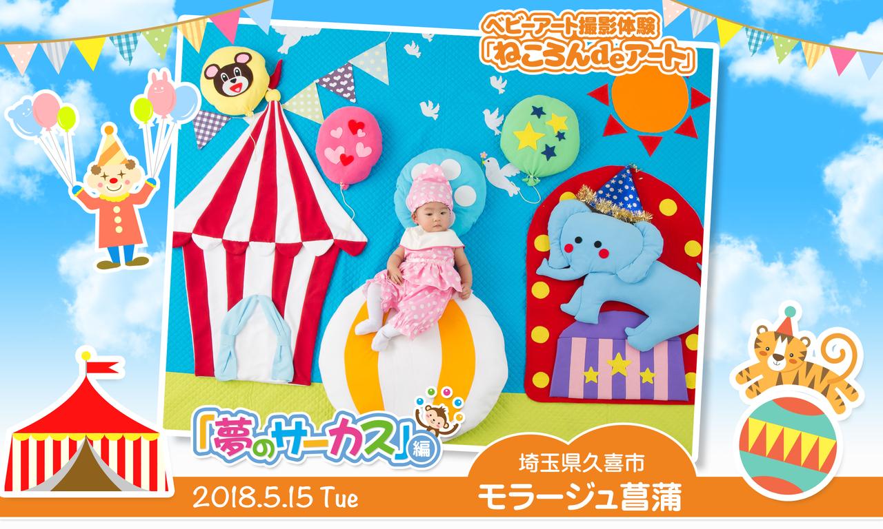 モラージュ菖蒲 夢のサーカス 5月15日(火)開催