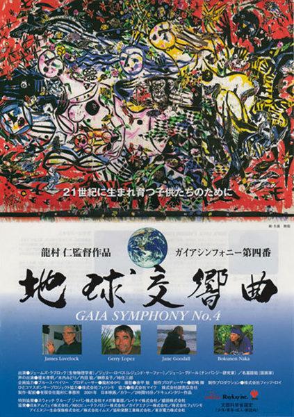 6月22日〜30日『地球交響曲 第四番』