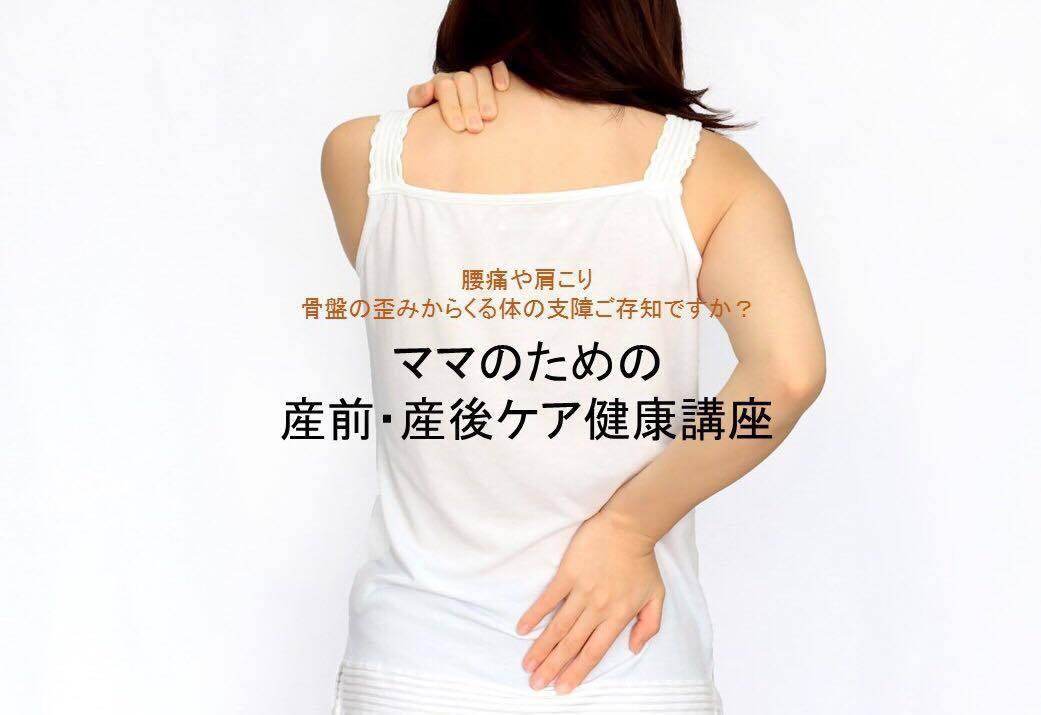 2/15 ママのための産前ケア・産後ケア健康講座/N03