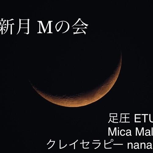 新月Mの会 11/27