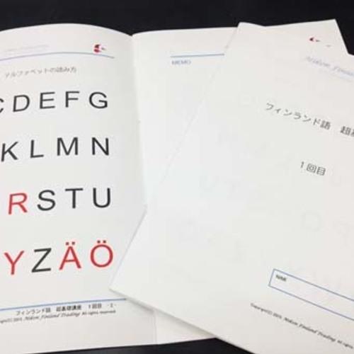 【12/24(日)開催】フィンランド語超基礎講座(第3回/全4回)