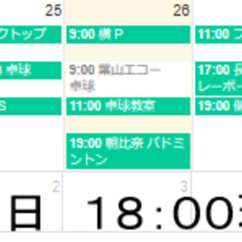 6月 体育室 B (スポット予約)
