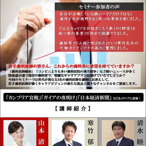 若手歯科医師のためのキャリアビジョンセミナー【東京】