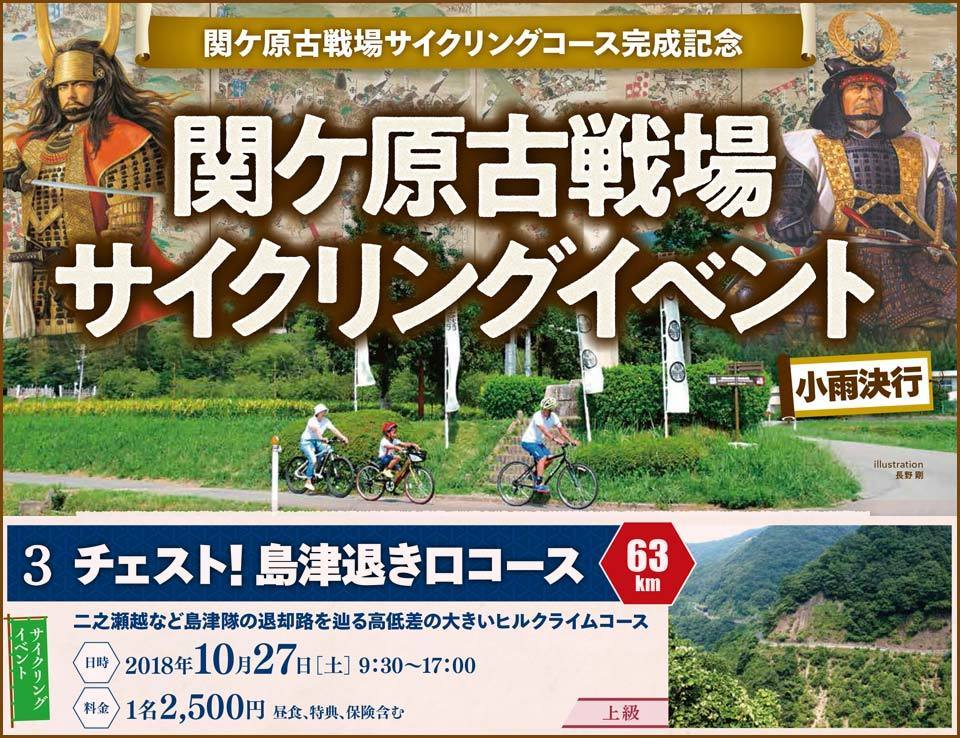 """サイクリングイベント""""3""""チェスト!島津退き口コース(上級者63kmコース)"""