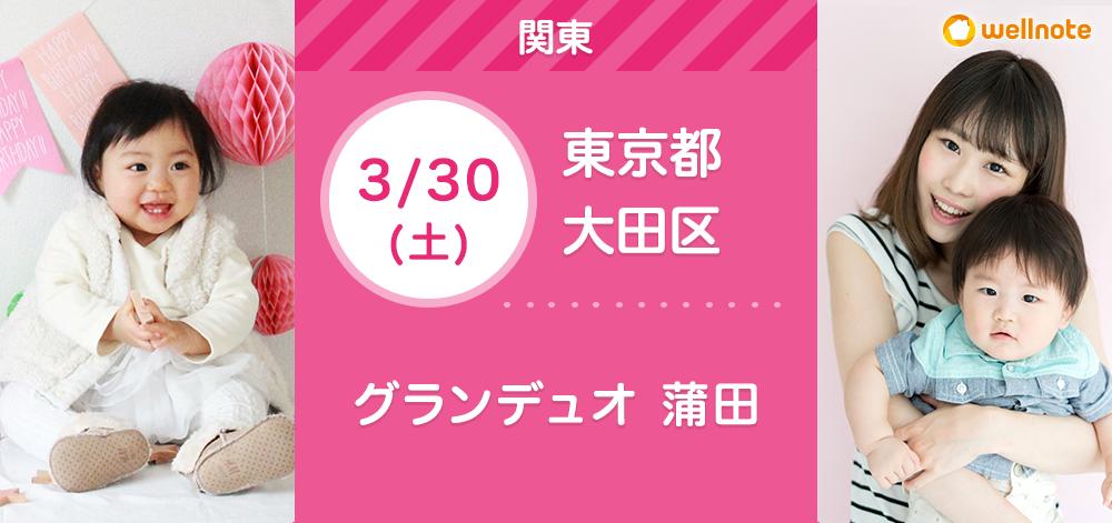 3月30日(土)グランデュオ 蒲田【無料】親子撮影会&ライフプラン相談会