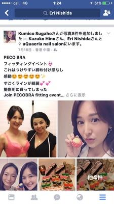 ☆Pecobra Fitting EVENT in HK  Vol.7   香港ペコブラ会 Vol.7☆