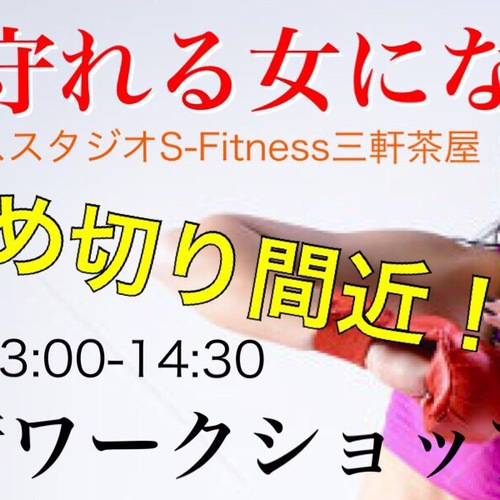 S-Fitness 護身術ワークショップ