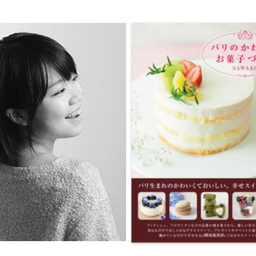 【カメラ講座】SAWAKOレシピ本メインカメラマンから学ぶ、お菓子の写真講座