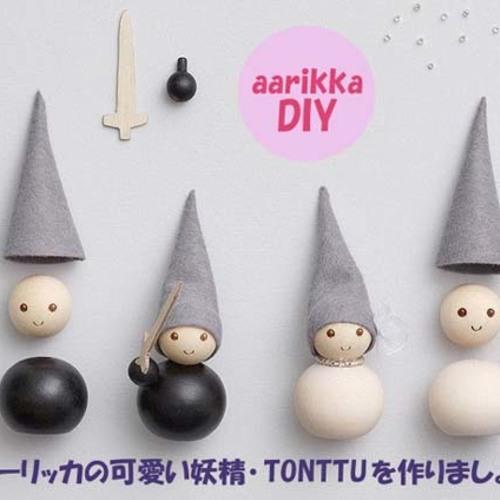 【12/2(日)・16(日)・23(日)】アーリッカ 王子&姫TONTTUを作る会(クリスマスランチ付)