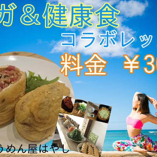 【一汁一菜】ヨガ&健康食〜内側からヘルシーライフを〜