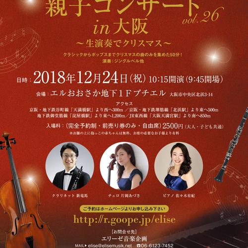 """0歳からの親子コンサート""""クリスマスコンサート""""vol.26 in大阪"""