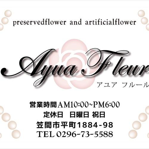 AyuaFleurレッスンご予約ページ