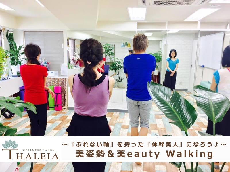美姿勢&美eauty Walking ~『ぶれない軸』を持った『体幹美人』になろう♪〜