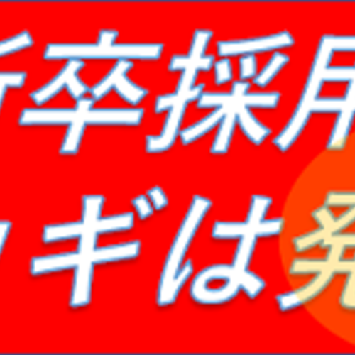 【東京】学生の心に響く『プレゼンテーションセミナー』★ 家庭教師サービス受講対象セミナー
