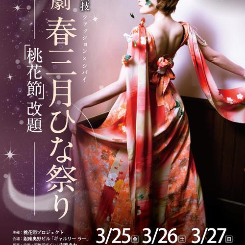 第4回公演 朗読劇 春3月ひな祭り ー第1回公演目「桃花節」改題ー