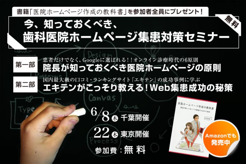 今、知っておくべき、歯科医院ホームページ集患対策セミナー【千葉】