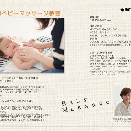 【10/24開催】第5回ベビーマッサージ教室