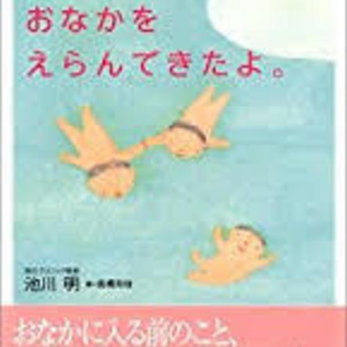 第一回 「未来塾」胎内記憶 池川明先生 講演会