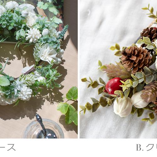 【11月】『2種から選べるソラフラワー教室』講師:麻生 由美子