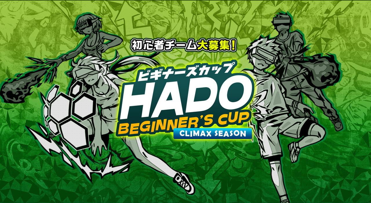 【12/22】HADO BEGINNER'S CUP (マグレブエスト)