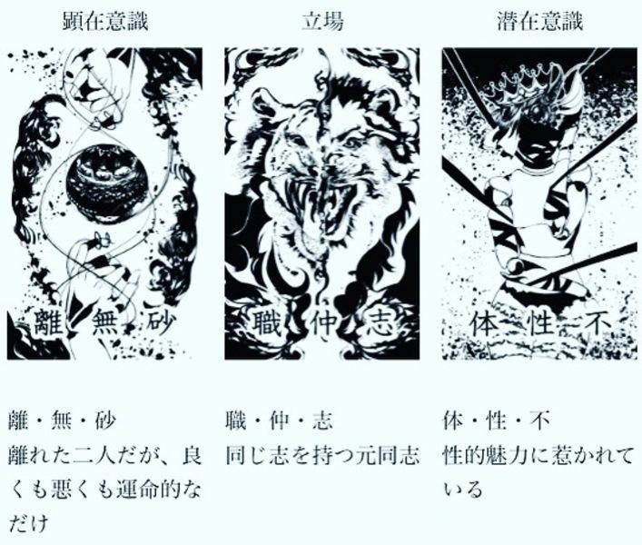 オンライン 恋札入門講座