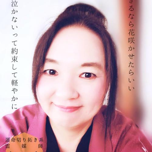 【オンライン相談】平成小野篁(たかむら)見習い 会いに行ける霊媒師 惠巫女 オンライン相談