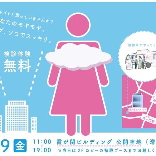 【終了】『三井のオフィス』無料乳がん検診体験 ピンクリボンキャンペーン