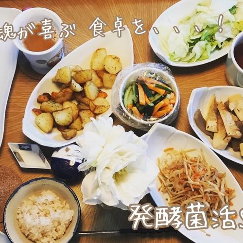 【万能*発酵調味料教室】塩麹・レモン塩麹(協会企画)