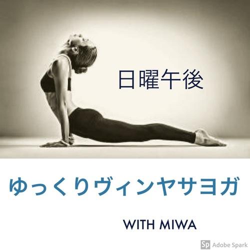 【ゆっくりヴィンヤサヨガ】3月日曜日 14:00〜60分 Miwa 男性はカップルのみOK