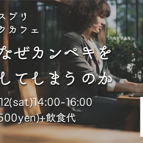 【哲学カフェ】なぜ完璧を目指してしまうの?【5/12@新宿】