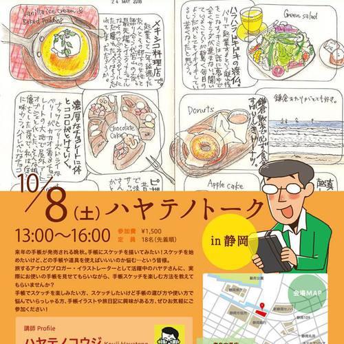 手帳スケッチをはじめよう!「ハヤテノトーク in 静岡(10/8)」