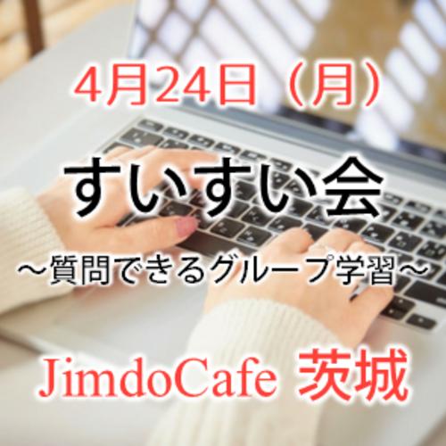 【4月24日開催】すいすい会~ここに来るとホームページがすいすい進む。質問できるグループ学習会~