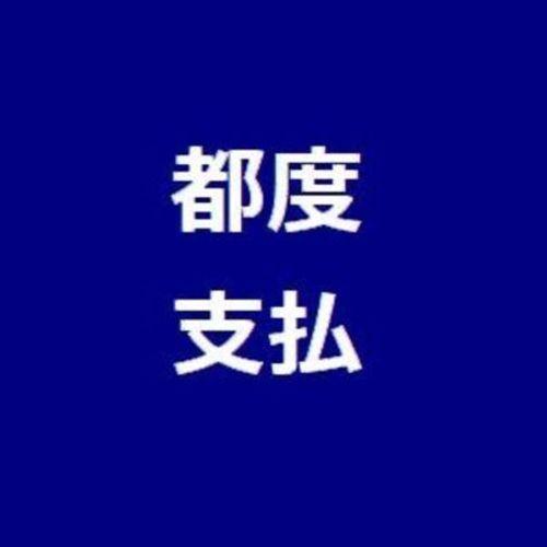 ⭐️2019年3月までの『1回ごとのお支払専用』お申込みフォーム【人間力あっぷスクール】