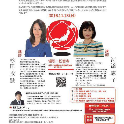 龍馬プロジェクト東北ブロック研修会 杉田水脈・河添恵子 ~女性の視点から日本の未来を考える~