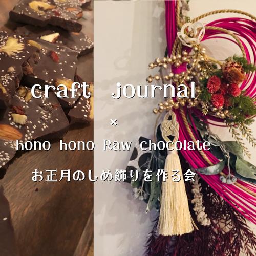 【12/9開催】Craft journal Chieさんとしめ飾りを作っちゃおうの会 × Raw Chocolate