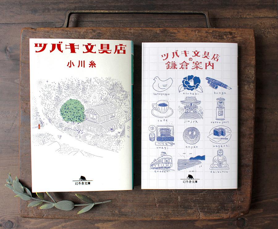 8/26(日)『ツバキ文具店の鎌倉案内』刊行記念トーク at 本とコーヒーtegamisha