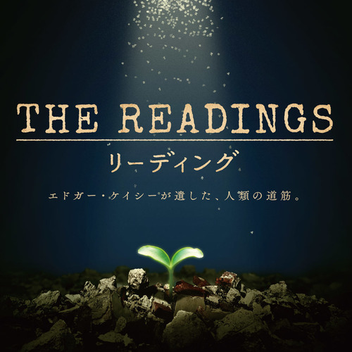 【2/17開催】映画「リーディング」鑑賞会
