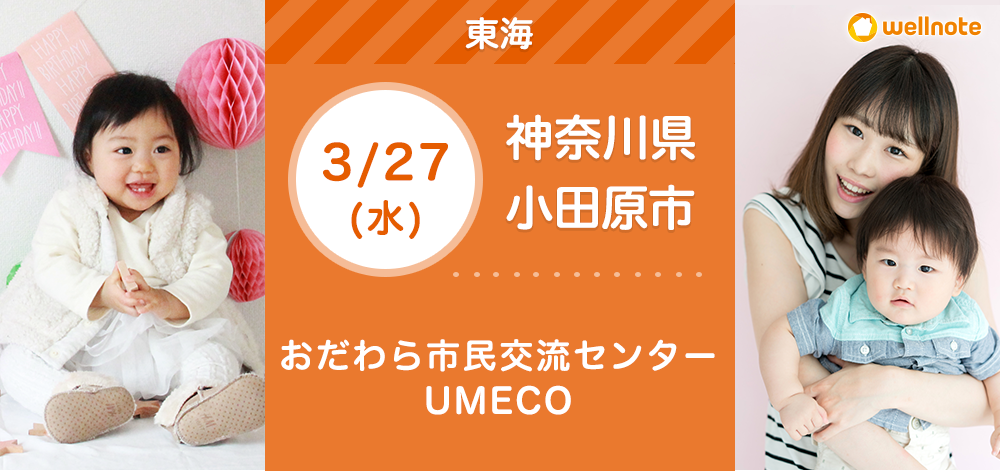 3/27(水) おだわら市民交流センター UMECO【無料】親子撮影会&ライフプラン相談会