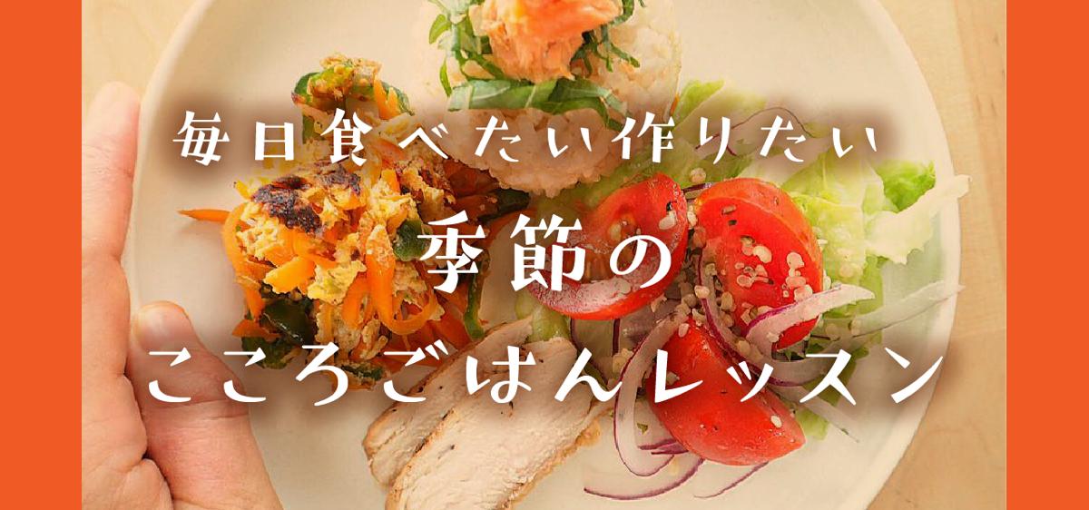 毎日食べたい作りたい季節のこころごはんレッスン〜秋〜