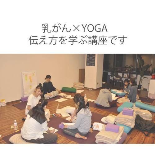 乳がんヨガ指導者養成講座《4/13》北海道(札幌)