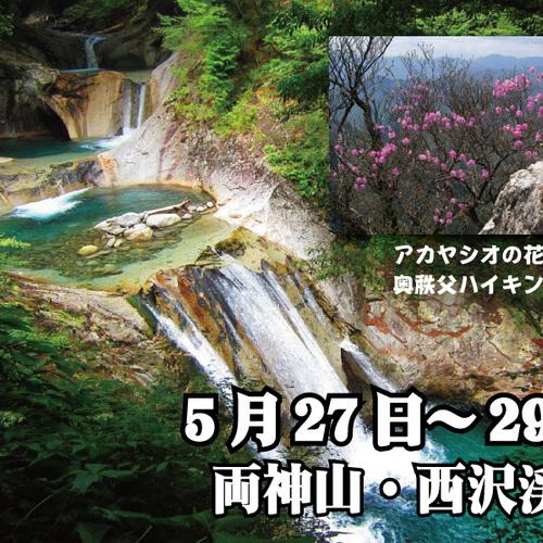 5月27日(金)~29日(日)朝出発・アカヤシオの花咲く奥秩父ハイキング 両神山1723m と 西沢渓谷ハイキング