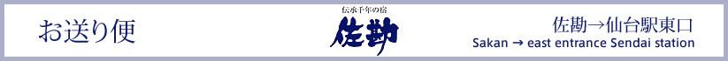 【お送り便】佐勘発→仙台駅東口
