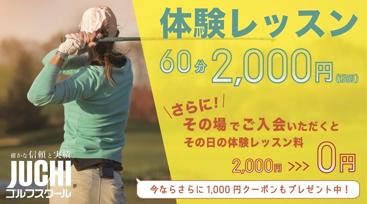 【初めての方専用】お得な体験レッスン60分 ¥2,200