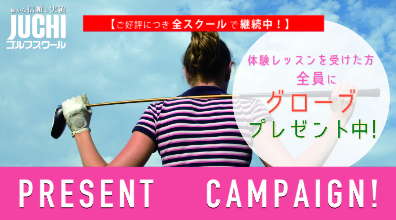 【初めての方専用】今ならグローブがもらえる!体験レッスン60分 ¥2,160
