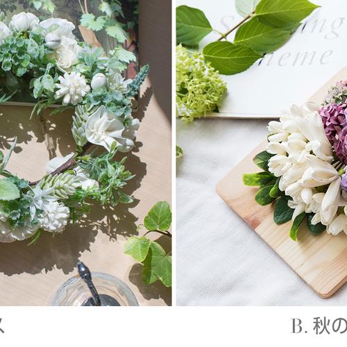 【9月】2種から選べるソラフラワー教室