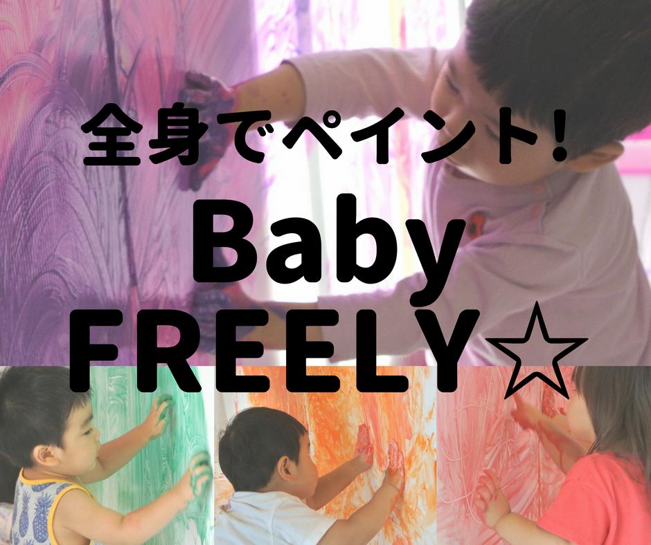 [2歳] 全身でペイント!Baby FREELY☆Fruits(フルーツ)6月
