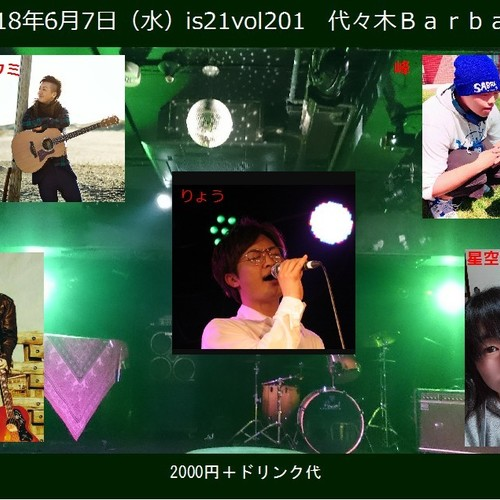 is21vol201 代々木Barbara シンガーソングライターイベント