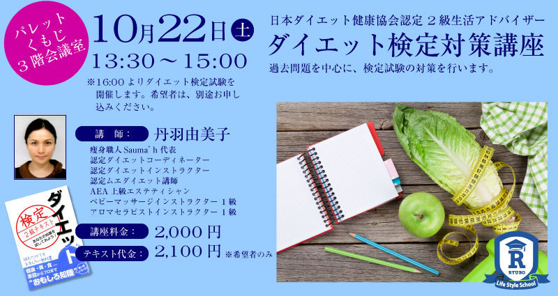 日本ダイエット健康協会認定の2級生活アドバイザーの対策講座